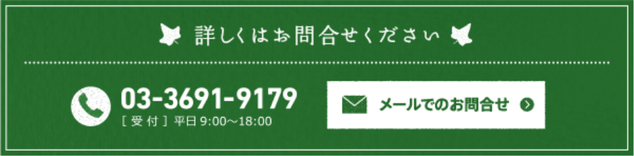 03-3691-9179